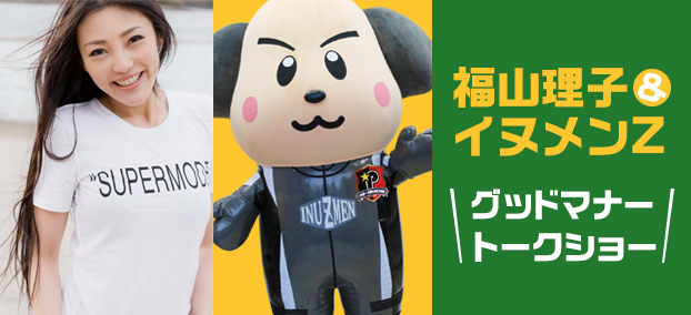 福山理子&イヌメンZ グッドマナートークショー